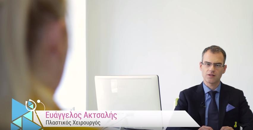 Ενημερωτικό video περί Πλαστικής Χειρουργικής