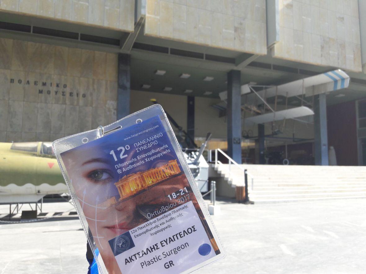 Συμμετοχή του ιατρού στο 12το Πανελλήνιο Συνέδριο Πλαστικής Χειρουργικής