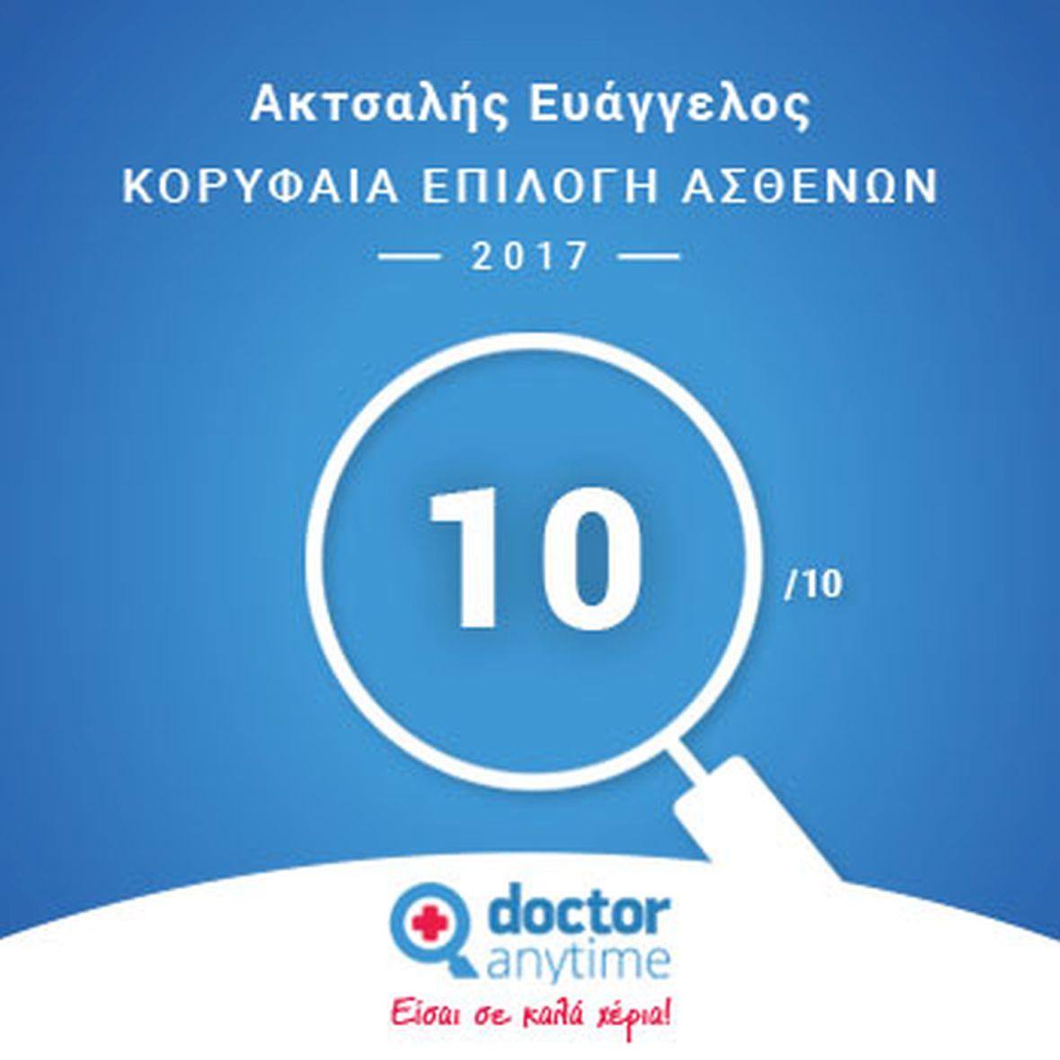 Στους κορυφαίους σε προτίμηση γιατρούς του Doctoranytime